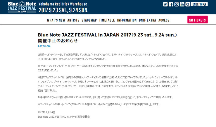 開催中止のお知らせ Blue Note ジャズフェス2017