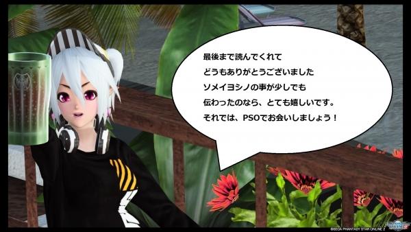 ファンタシースターオンライン2_20170719041702kai