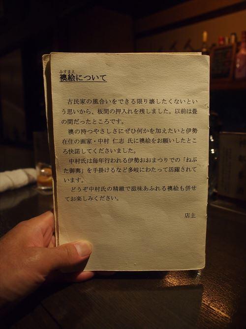 ゆうブログケロブログ伊勢2017 (36)