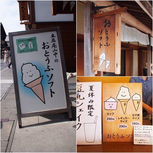 ゆうブログケロブログ伊勢2017 (57)