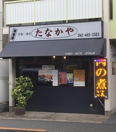 tanakaya11.jpg