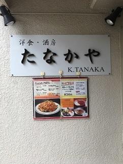 tanakaya13.jpg
