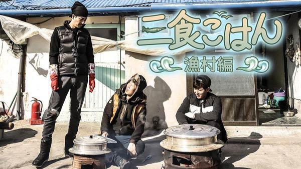 チャ・スンウォン ユ・ヘジン ソン・ホジュン 三食ごはん漁村編