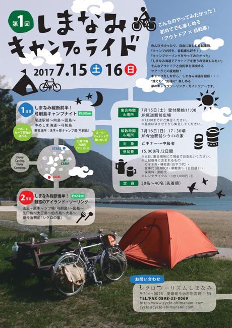 campride-omote_201709090020048d6.jpg
