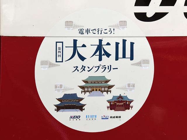 6071_daihonzanHM_170809.jpg