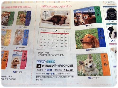 2018年犬川柳カレンダー
