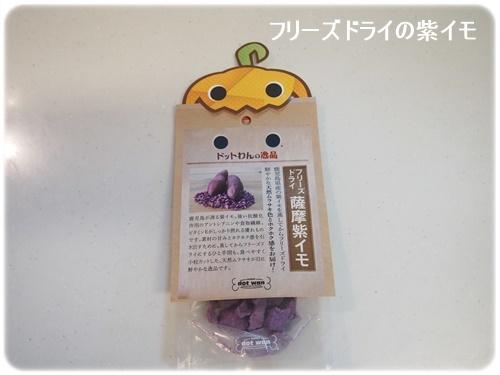 フリーズドライ紫イモ