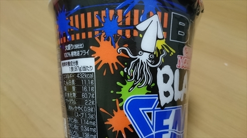 カップヌードル イカ墨ブラックシーフード (2)