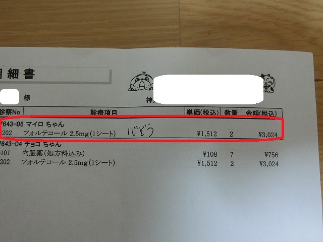 7月の収支報告 006