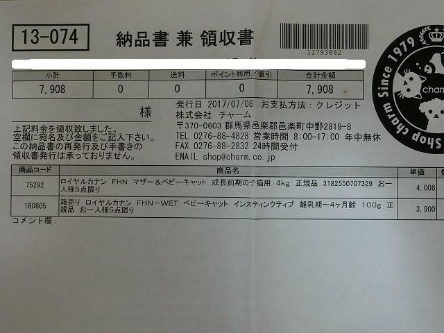 7月の収支報告 005
