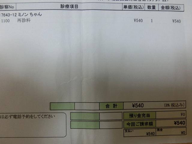 201708月収支報告 005