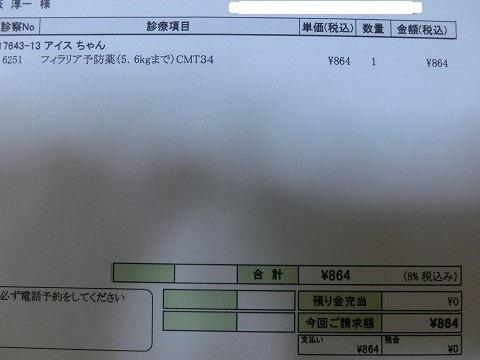 201708月収支報告 006