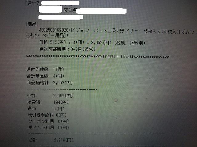 201708月収支報告 008
