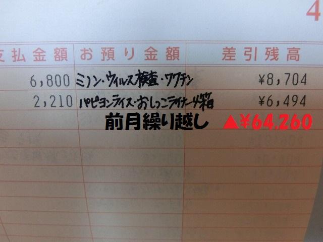 201708月収支報告 007