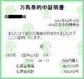 2007年皐月賞万馬券