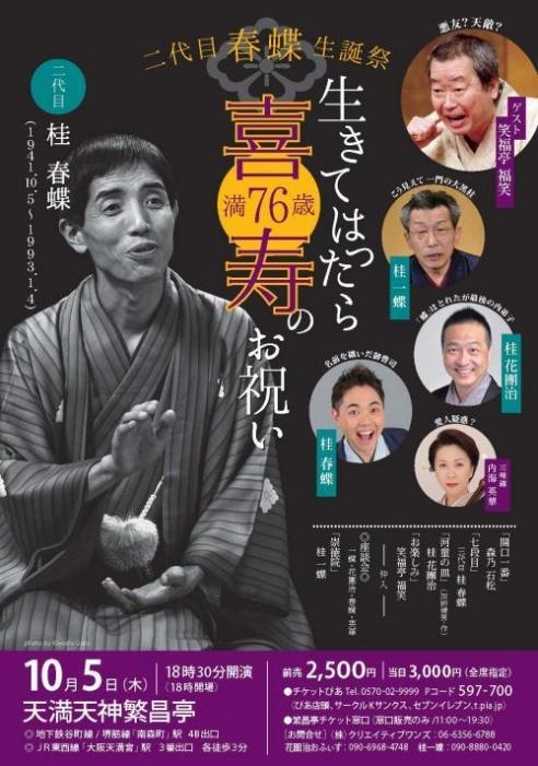 二代目春蝶生誕祭2017-500