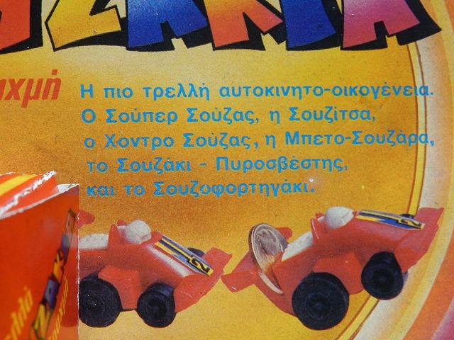 racing-seal3.jpg