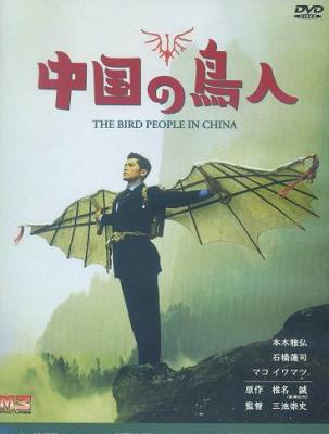 三池崇史 中国の鳥人
