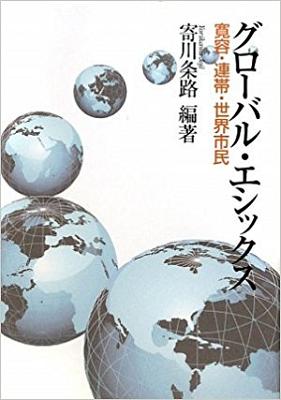 2グローバルエシックス