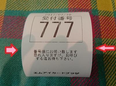2530たあい