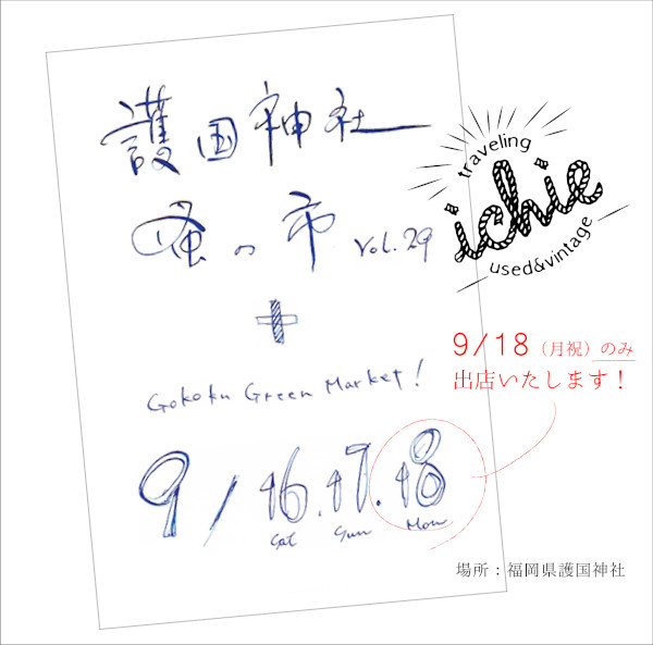 ichietravering_gokoku01_01.jpg