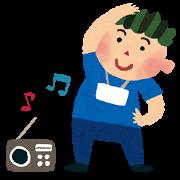 radio_taisou.png