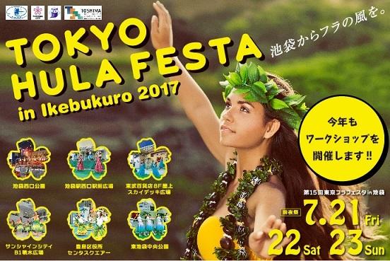 TOKYOフラフェスタ2017