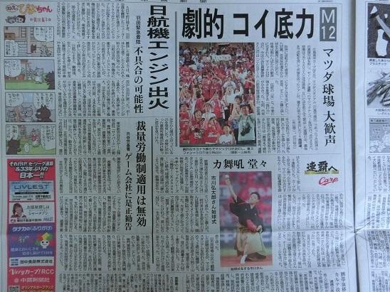 9月6日の中国新聞