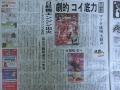 9月6日中国新聞