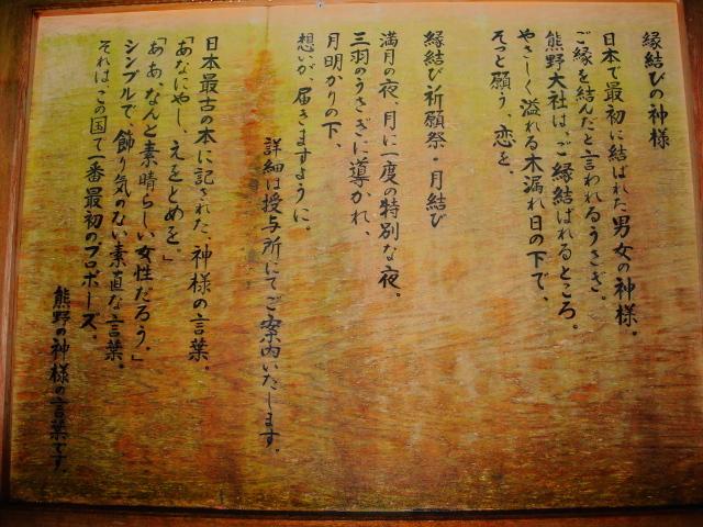 熊野大社11