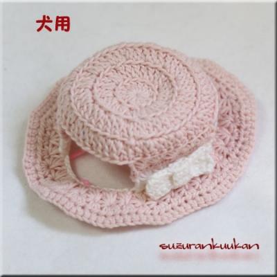 頭周り25cm カンカン帽2 ピンク