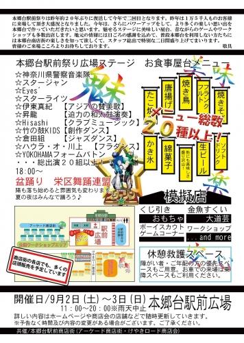 本郷台駅前祭り2017-2