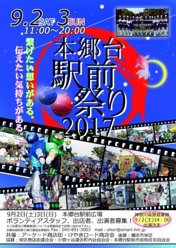 本郷台駅前祭り2017-1