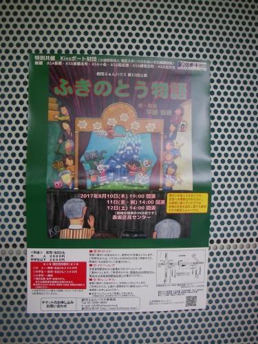 赤坂区民センター内「ふきのとう物語」告知