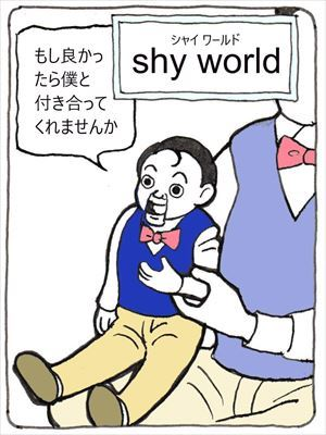 shy world①