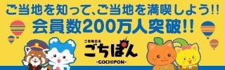 gotiponbana-.jpg
