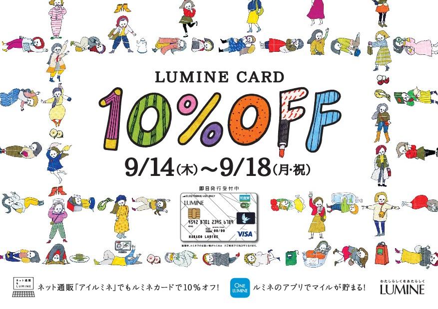 LUMINE_10%画像