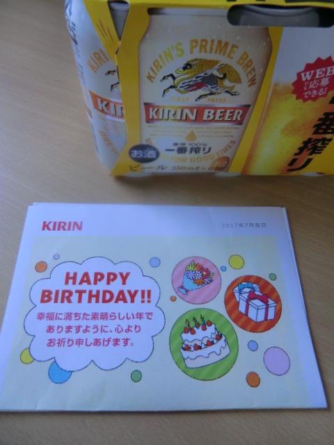 KIRIN一番搾り6缶セットに当選!