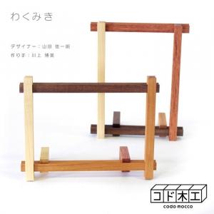 コド木工(コドモッコウ)_わくみき_003