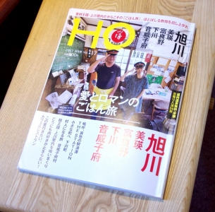 HO_vol17_20170624_クラフト舘_02