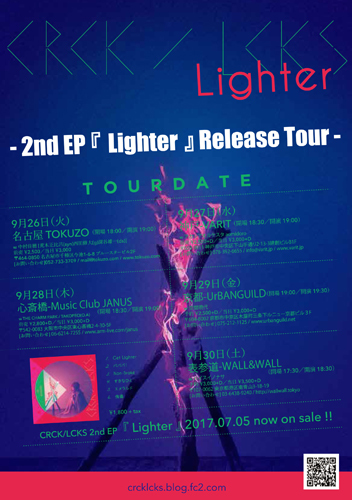 Lighter_Tour_fly2.jpg