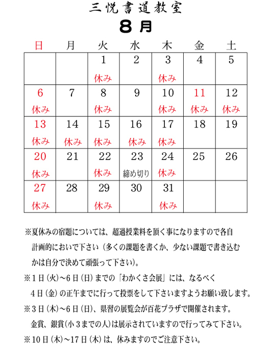 2017_8月カレンダーA4_jpg