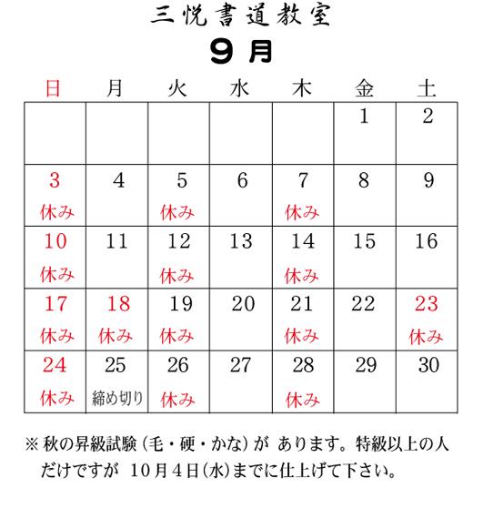 2017_9月カレンダーA4_jpg