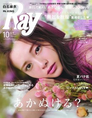 Ray2017年10月号表紙