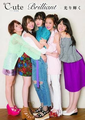 ℃-ute ラスト写真集 『 Brilliant - 光り輝く 』表紙