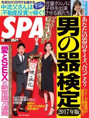 SPA2017年08月29日発売号