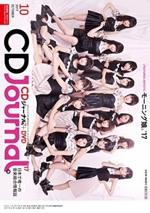 CDジャーナル2017年10月号裏表紙