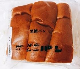ニシカワ黒糖パン
