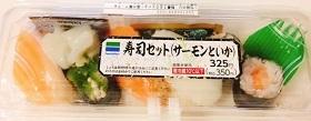 ファミマのサーモン寿司