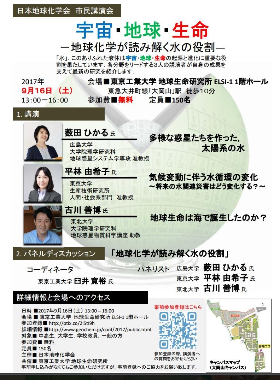 地球化学会市民科学講座